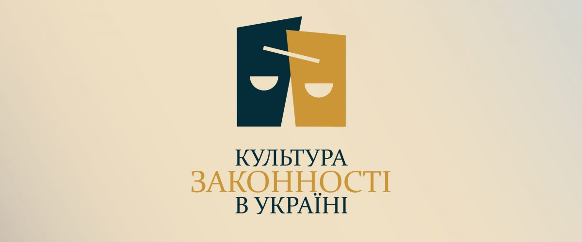 Building a culture of lawfulness in Ukraine