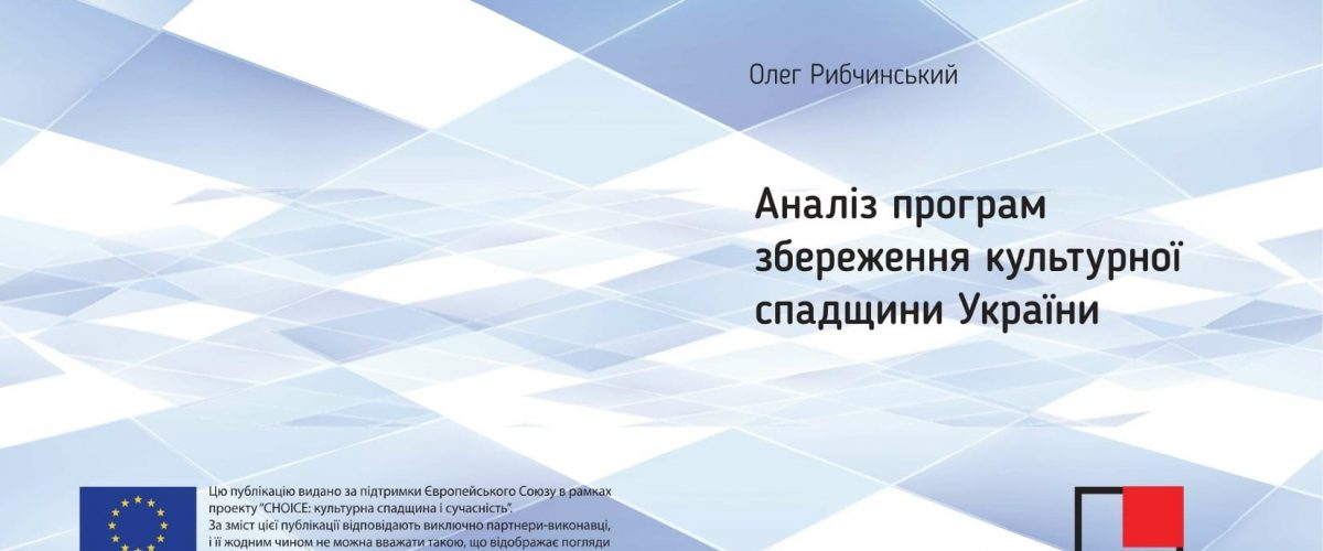 Аналіз програм збереження культурної спадщини України