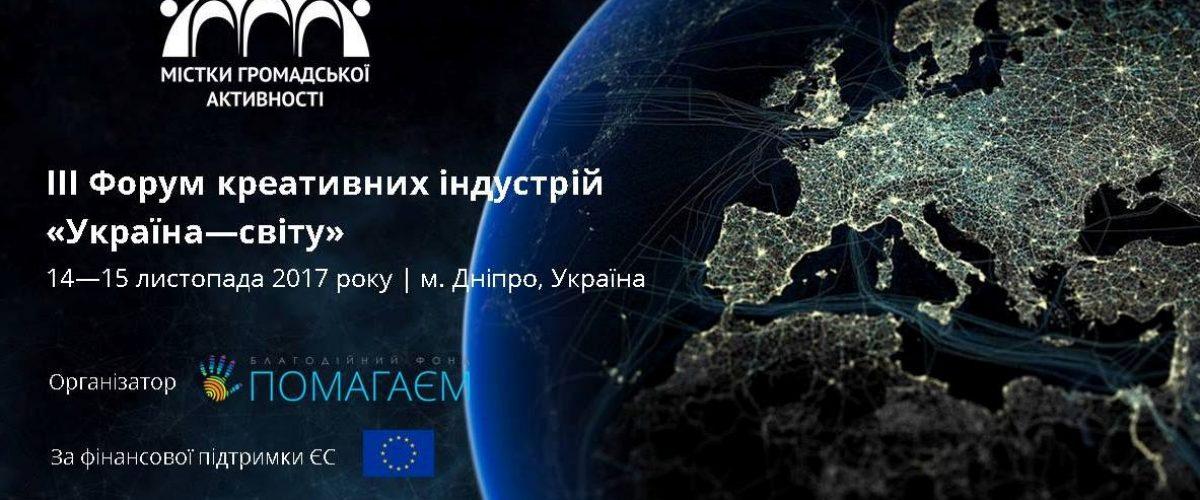 """ІІІ Форум креативних індустрій «Україна - світу"""""""