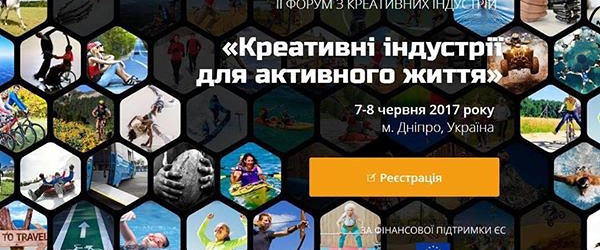 II Форум креативних індустрій буде присвячений темі активного життя