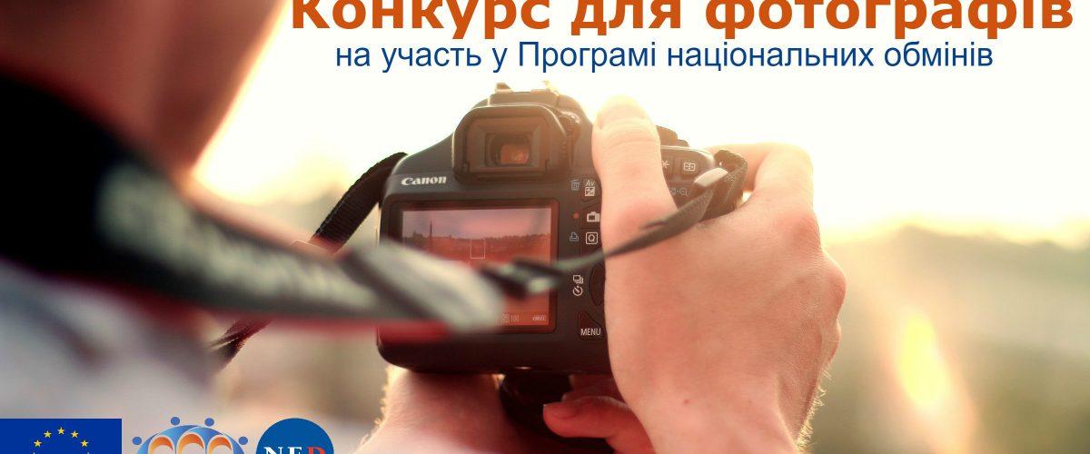 Конкурс для фотографів на участь у Програмі національних обмінів