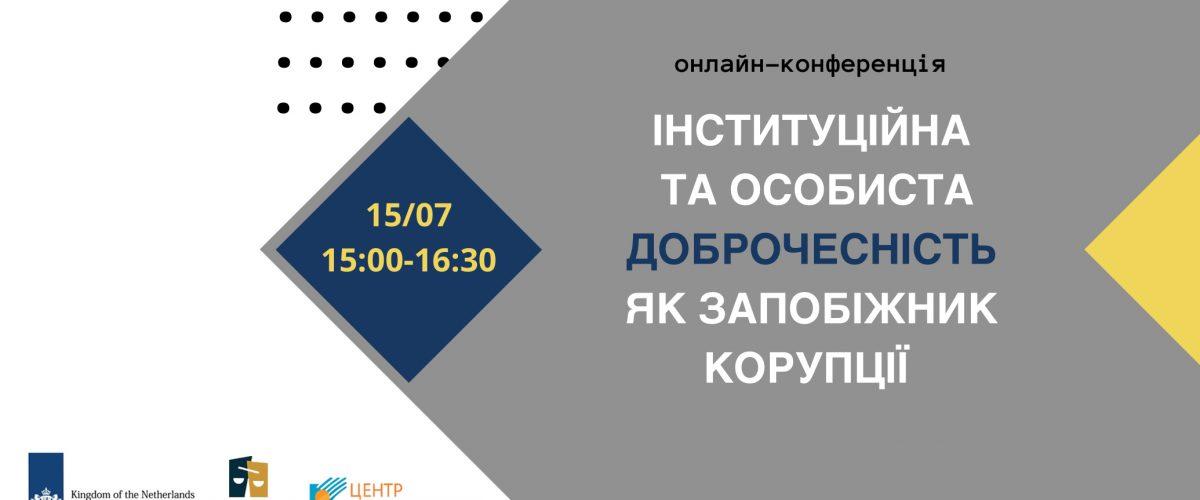 «Інституційна та особиста доброчесність як запобіжник корупції» (15 липня, 15:00-16:30)
